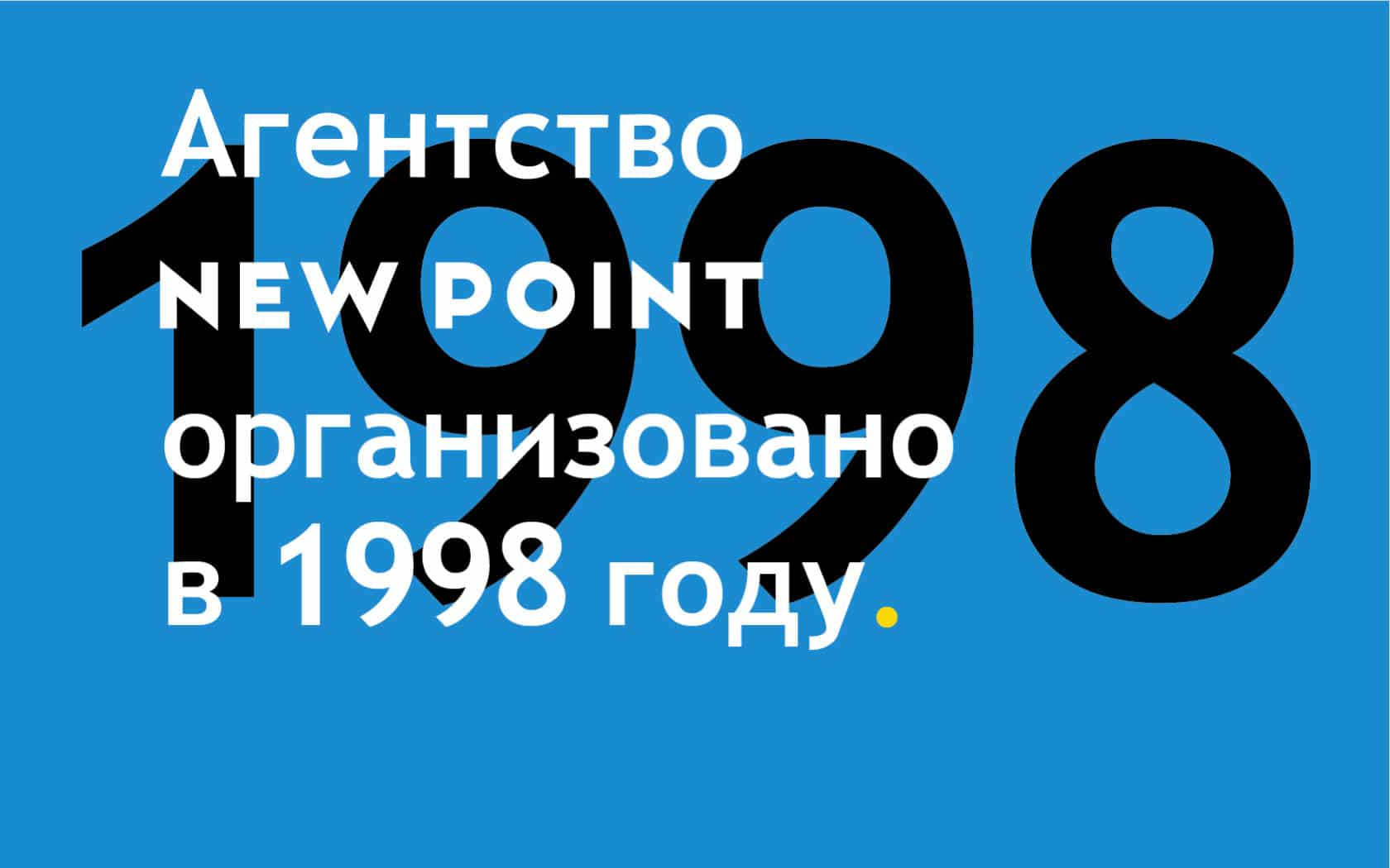 маркетинговое агентство new point